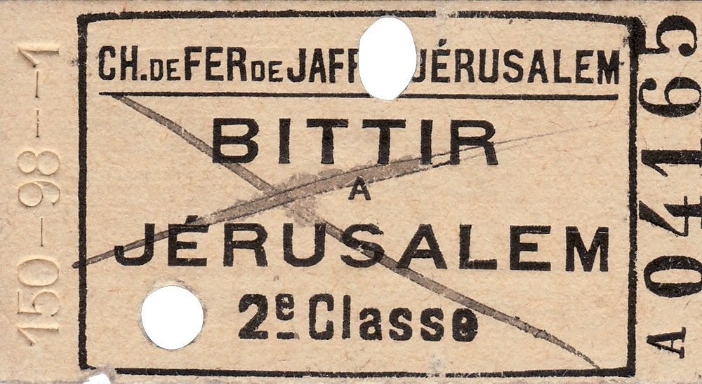 Rail Ticket for the Historic Jaffa-Jerusalem Railroad