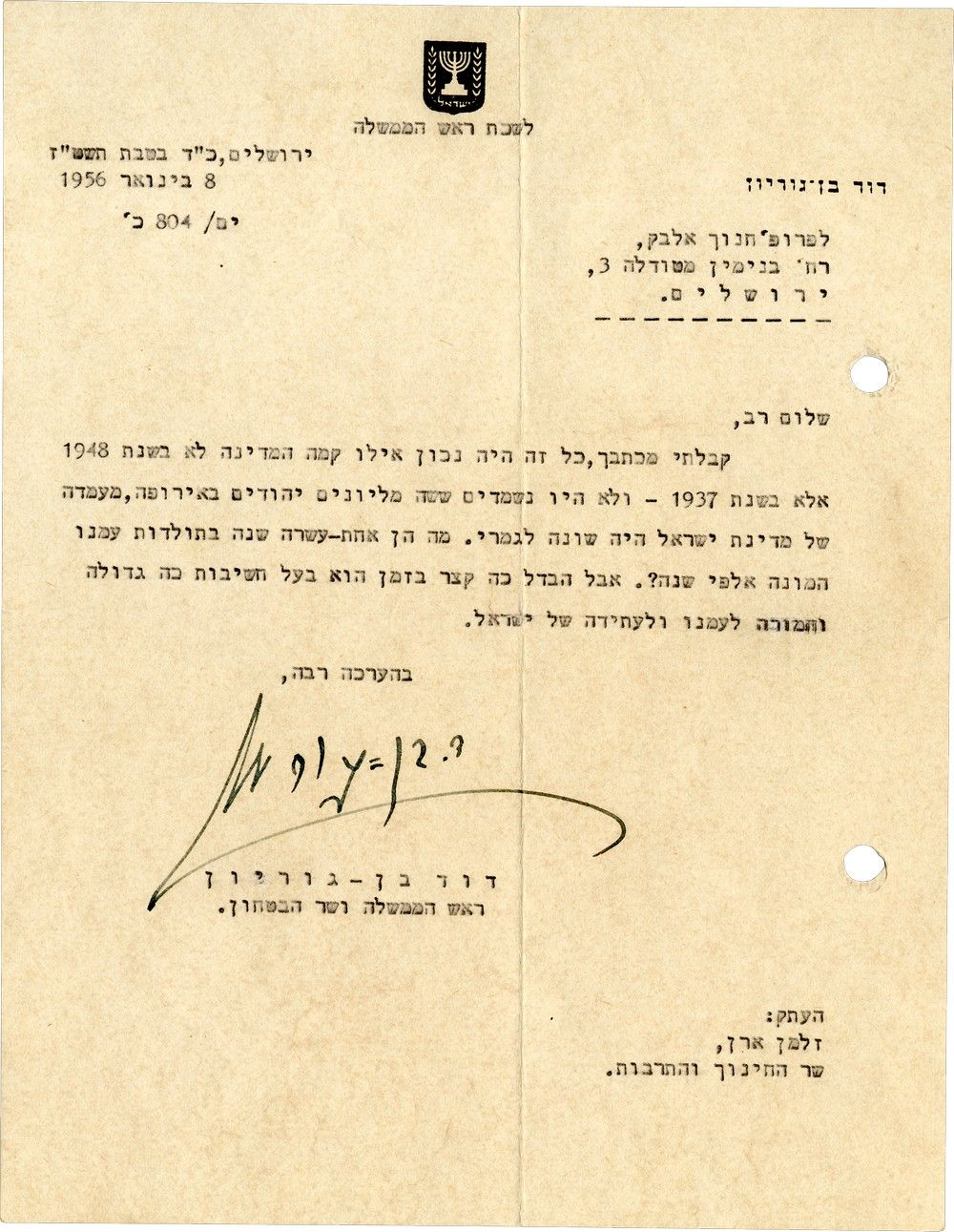 Ben-Gurion: Had a Jewish State Been Established in 1937, Millions of Jews Would Not Have Died in the Holocaust
