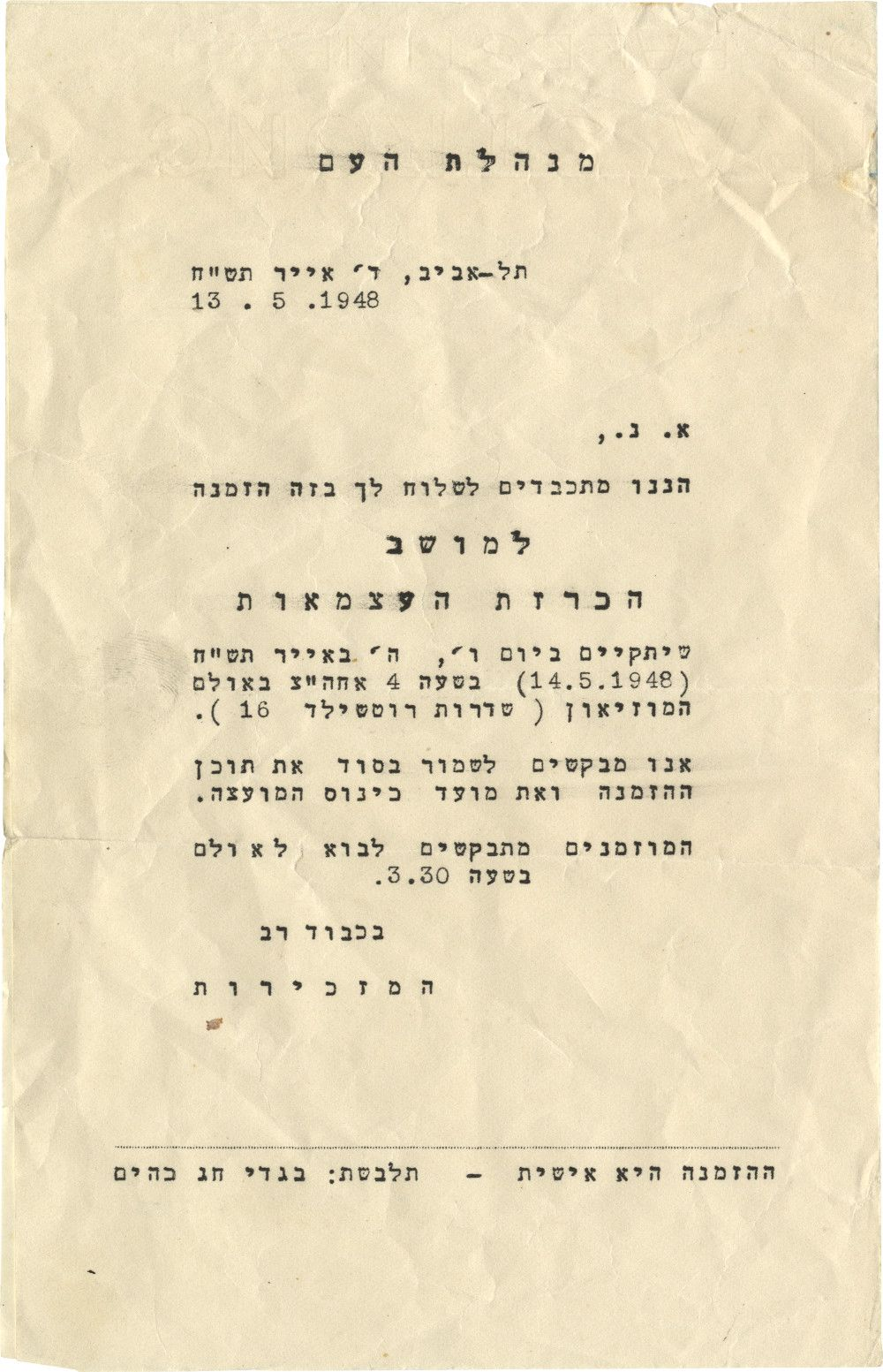 An Invitation to hear the Israel Declaration of Independence, May 14 1948